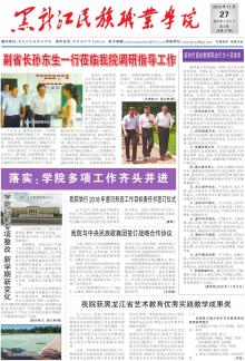 《黑龙江民族职业学院》