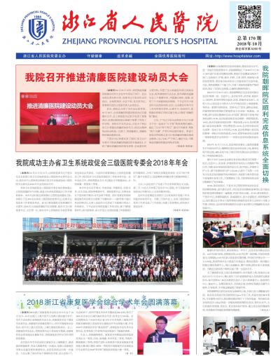 《浙江省人民医院》