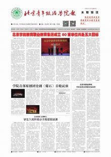 《北京青年政治学院报》