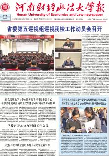 《河南财经政法报》