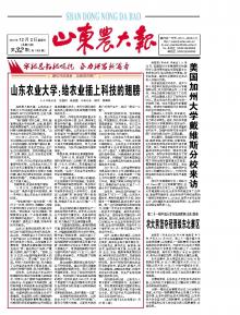 《山东农大报》