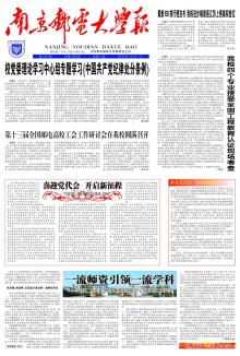 《南京邮电大学报》