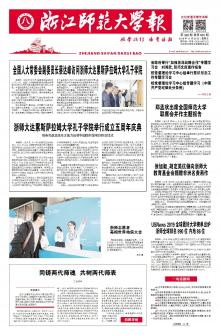 《浙江师范大学报》