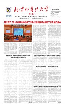 《北京外国语大学校报》