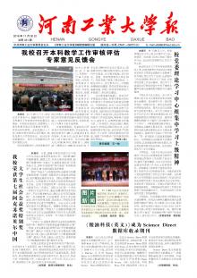 《河南工业大学报》