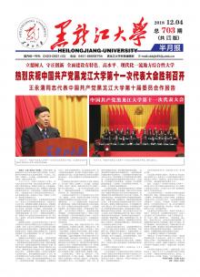 《黑龙江大学报》