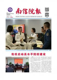 《南京信息职业技术学院》