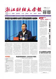 《浙江财经大学报》