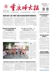 《重庆师大报》