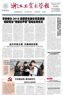 《浙江工业大学报》