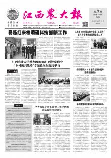 《江西农大报》