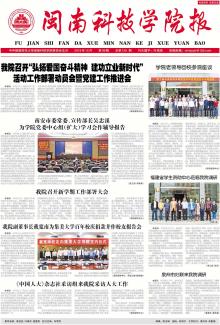 《闽南科技学院报》