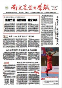 《南京农业大学报》