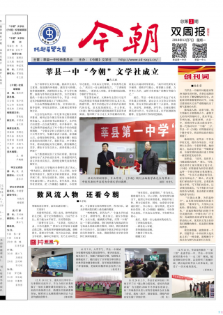《今朝》双周刊