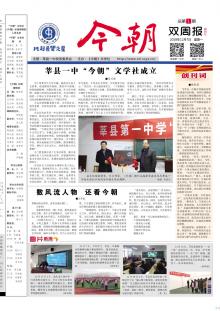 《今朝》雙周刊