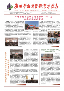 《广州华南商贸职业学院报》