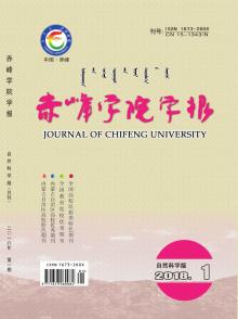 《赤峰学院学报》