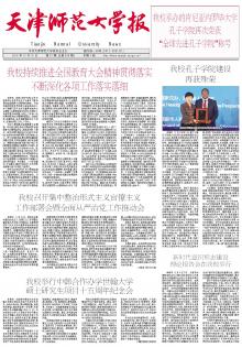 《天津师范大学报》