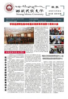 《西藏民族大学校报》
