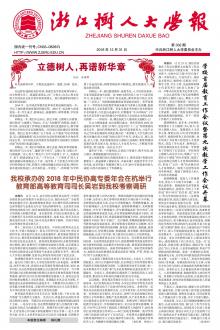 《浙江树人大学报》