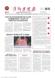 《萍乡学院报》