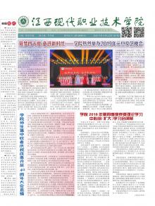 《江西现代职业技术学院报》