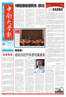 《中南大学报》