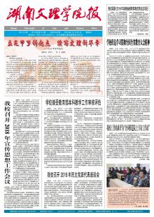 《湖南文理学院报》