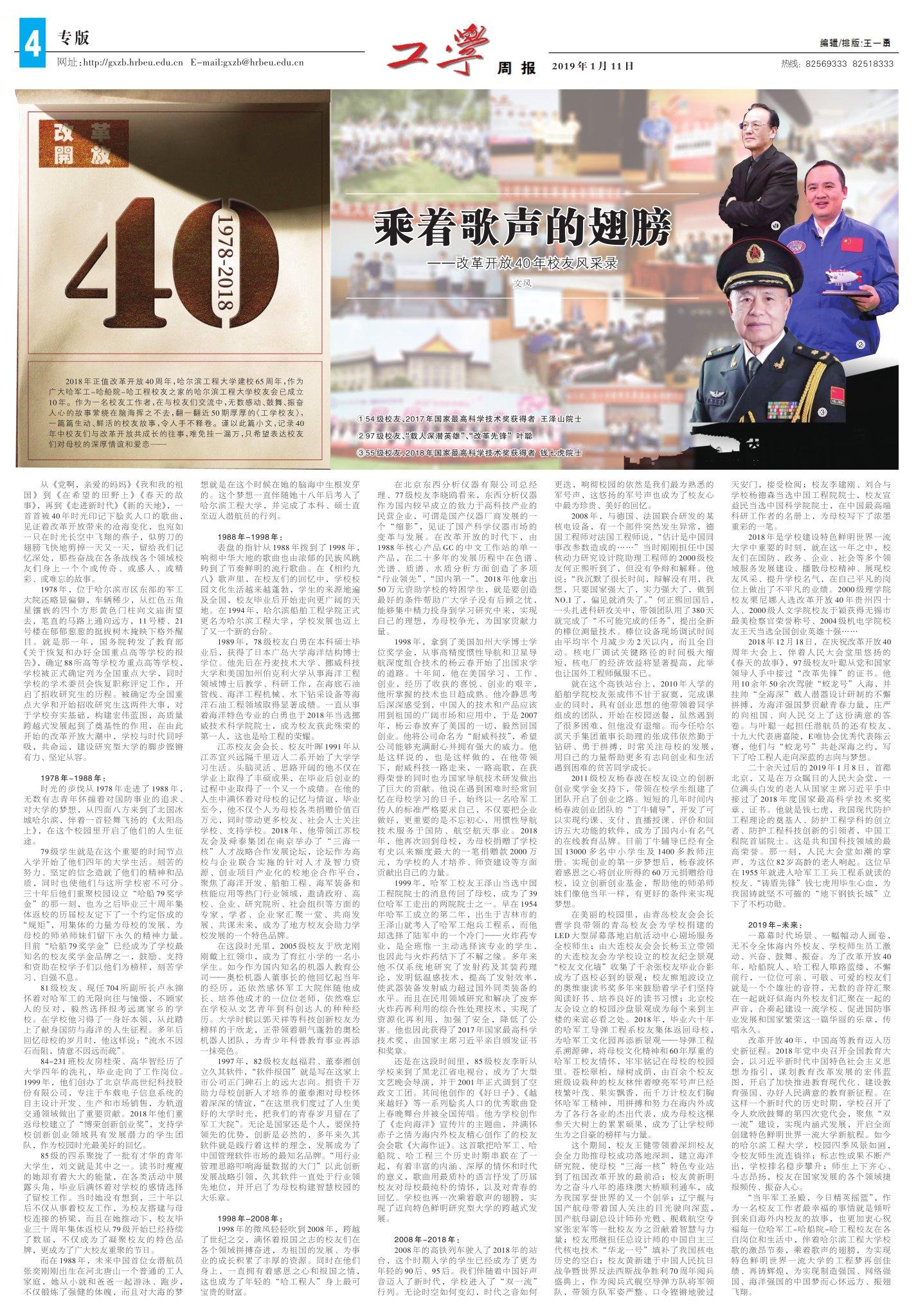 中国人同学录校��oe_他冷静思考后深深感受到,中国人的技术和产品应该用到祖国的广阔市场