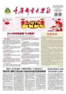 《重庆邮电大学报》