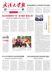 《武汉大学报》