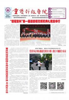 《重庆科技学院》