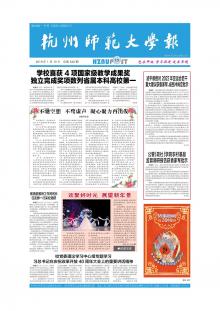 《杭州师范大学报》