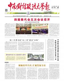 《中南财经政法大学报》