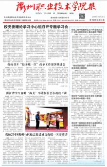 《衢州职业技术学院报》