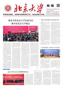 《北京大学校报》