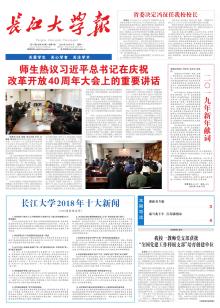 《长江大学报》