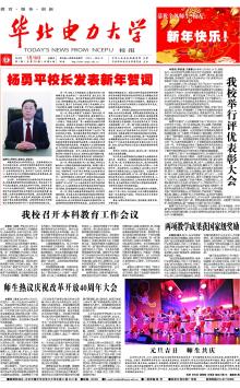 《华北电力大学校报》