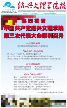 《绍兴文理学院报》