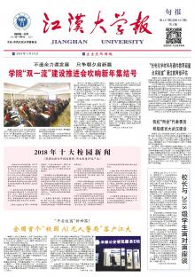 《江汉大学报》