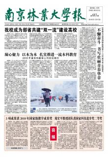 《南京林业大学报》