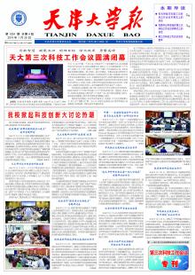 《天津大学报》