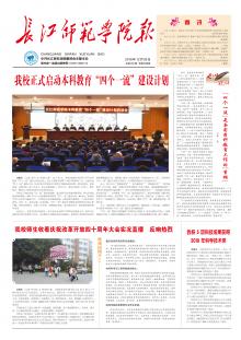 《长江师范学院报》