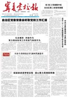 《宁夏党校报》