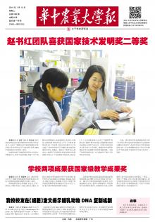 《华中农业大学校报》