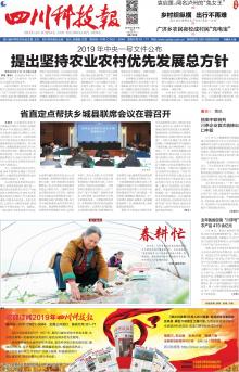 《四川科技报》