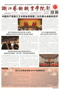 《浙江艺术职业学院报》