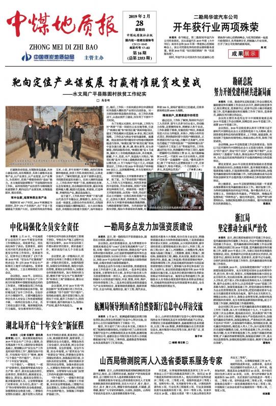 中煤地质报社