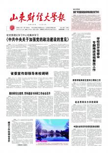 《山东财经大学报》