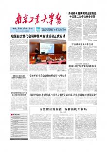 《南京工业大学报》